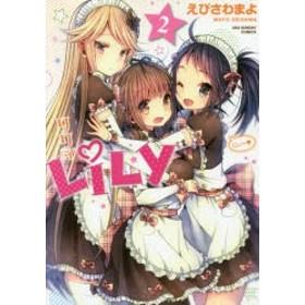 【新品】【本】LiLy 2 えびさわまよ/著