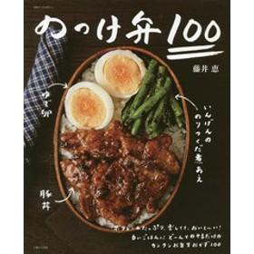 [書籍]/のっけ弁100 (別冊すてきな奥さん)/藤井恵/著/NEOBK-2065511