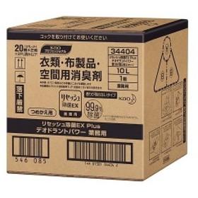 花王プロフェッショナル リセッシュ 除菌EX Plus デオドラントパワー 香り残らない 業務用 10L