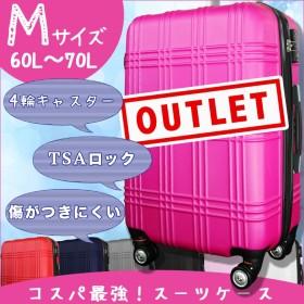 アウトレット スーツケース Mサイズ キャリーケース 中型4-6日用 超軽量 TSAロック搭載 大容量 ファスナー 8輪キャリーバッグ 頑丈 人気色