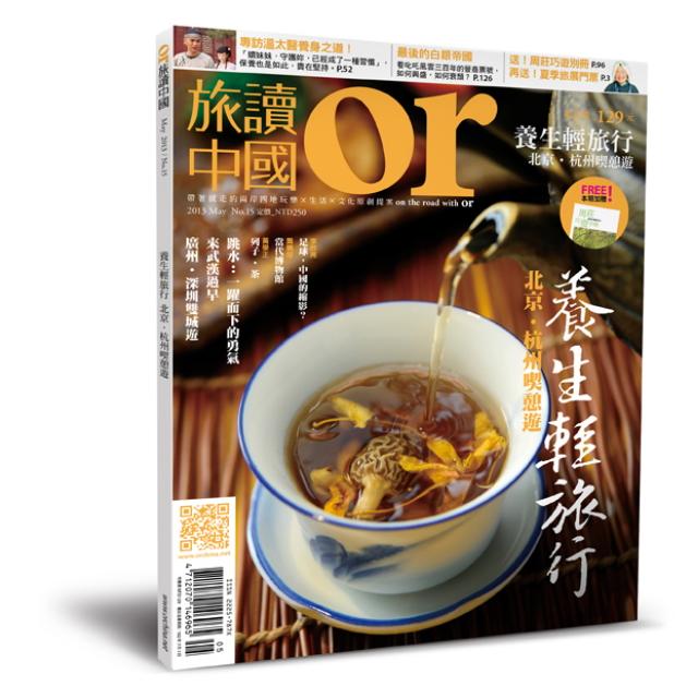 Or旅讀中國 2013年5月號 第15期