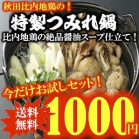 比内地鶏の!極上つみれ鍋 特製醤油スープ仕立てお試しセット 稲庭うどん付き1000円ポッキリ!送料無料 ポイント消化