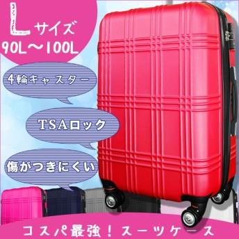 スーツケース Lサイズ キャリーケース 大型7-14日用 超軽量 TSAロック搭載 大容量 ファスナー 8輪キャリーバッグ 頑丈 人気色