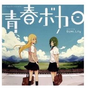 青春ボカロ starring GUMI,Lily/(オムニバス),KEI feat.GUMI,Lily,タカノン feat.GUMI,Last Note