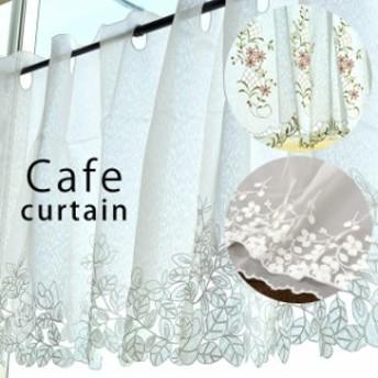 カフェカーテン 145×45cm 145×48cm 刺繍 カーテン かわいい レースカーテン カフェ シャルロット ベルナール パオラ