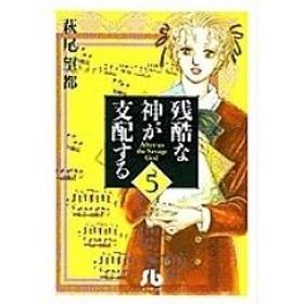 残酷な神が支配する 5/萩尾望都