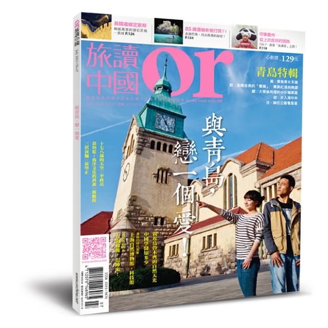 Or旅讀中國 2013年7月號 第17期