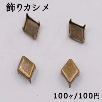 飾りカシメ 菱形 7×10mm 真鍮古美【100ヶ】