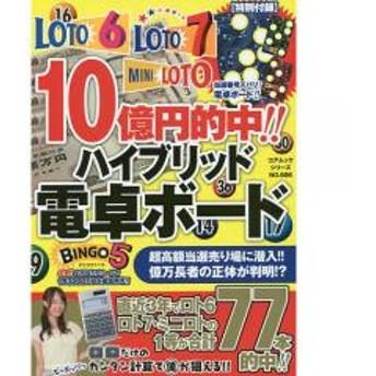 10億円的中!!ハイブリッド電卓ボード ロト6・ロト7・ミニロト