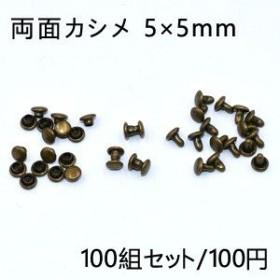 両面カシメ 5×5mm 真鍮古美【100組セット】
