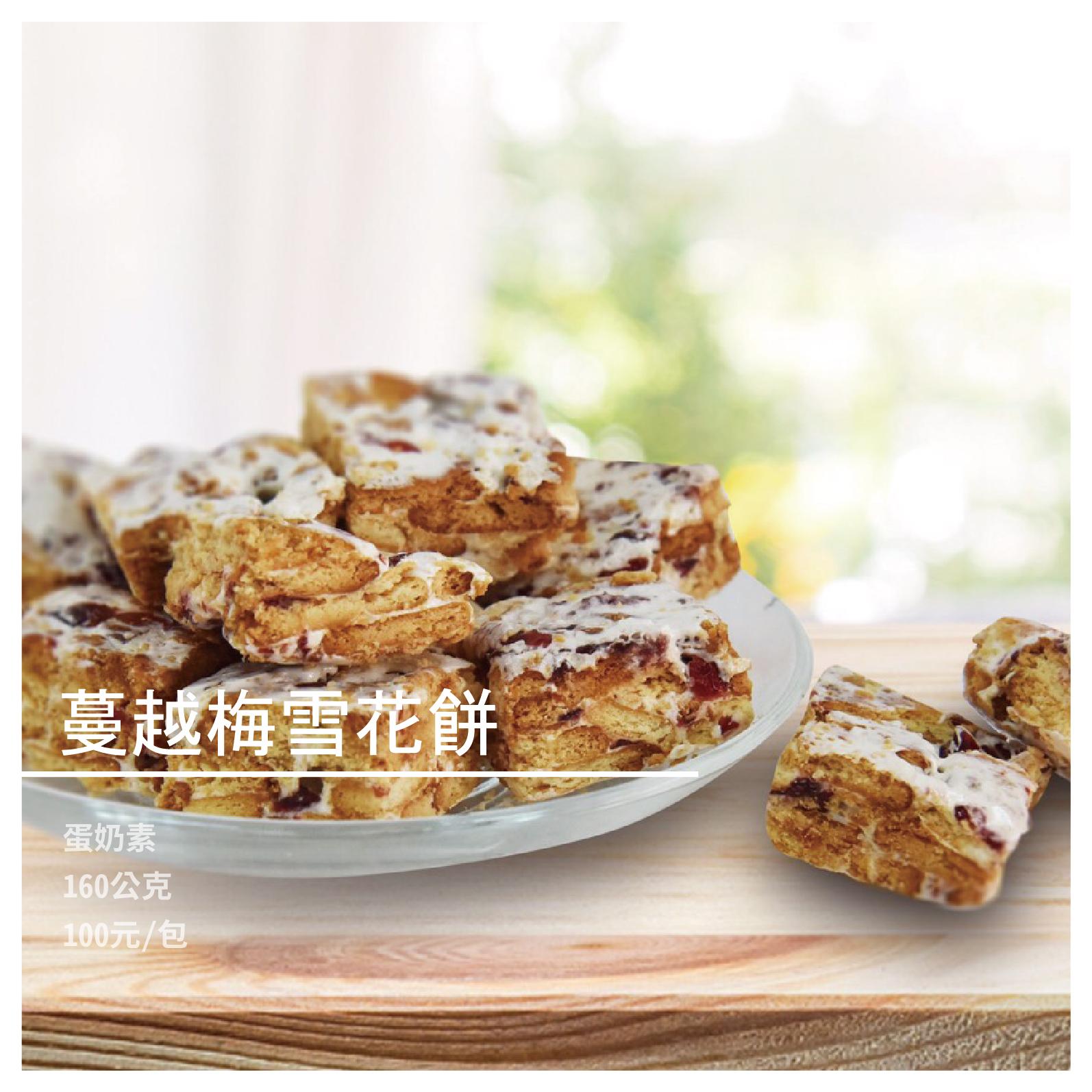 【弘家馨食品】蔓越梅雪花餅(蛋奶素)160g/包)