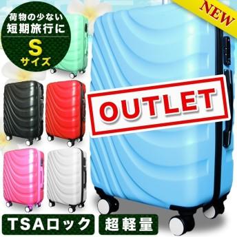 アウトレット スーツケース 機内持ち込み可 キャリーケース 小型1-3日用 Sサイズ 超軽量 TSAロック搭載 大容量 ファスナー 8輪キャリーバッグ 頑丈 人気色