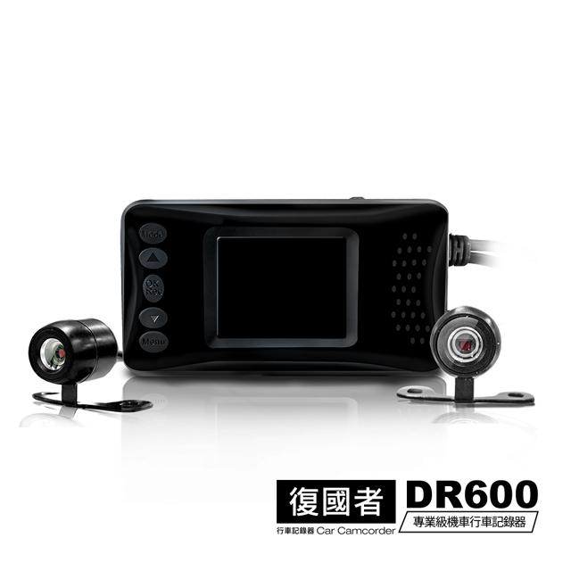 贈32卡-復國者 DR600 HD 雙鏡頭 防水防塵 高畫質機車行車記錄器