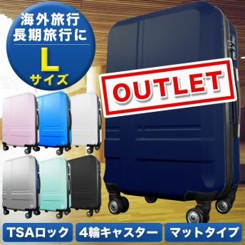アウトレット スーツケース Lサイズ キャリーケース 大型7-14日用 超軽量 TSAロック搭載 大容量 ダブルファスナー 8輪キャリーバッグ 頑丈 人気色