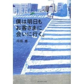 僕は明日もお客さまに会いに行く。/川田修