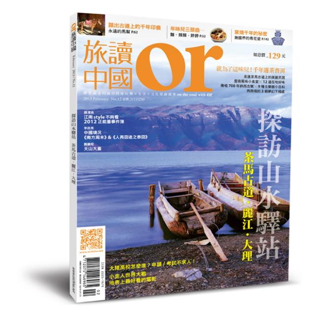 Or旅讀中國 2013年2月號 第12期