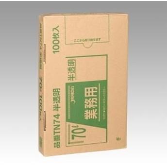 1318-TN74 メタロセン配合ポリ袋100枚BOX 70L 半透明【北海道・沖縄・離島配送不可】
