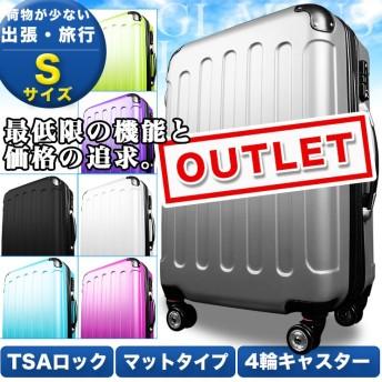 【アウトレット】スーツケース キャリーケース 機内持ち込み可 小型1~3日用 Sサイズ【・レビュー記載で送料無料・半年保障付】超軽量 TSAロック搭載 大容量 ファスナー 激安 8輪 修学旅行 キ