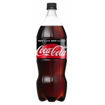 コカ コーラ<コカ・コーラ ゼロ zero>1500ml 1.5L×8本/1ケース