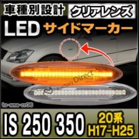 ll-to-sma-cr06 クリアーレンズ Lexus IS 250 350(20系 H17.08-H25.04 2005.08-2013.04)