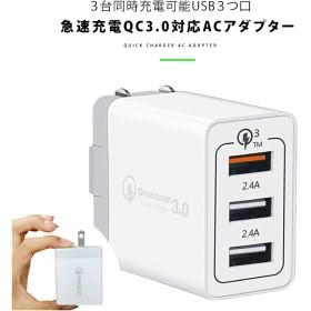 USB充電器 急速充電器 USB充電器 ACアダプター Quick Charge 3.0 3ポート Qualcomm QC3.0 Android スマホ充電器 2.4A コンセント iPhone Ga