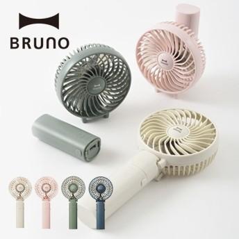 BRUNO ブルーノ ポータブルミニファン 扇風機 USB ハンディ おしゃれ 小型 DCモーター ハンディファン ハンディ扇風機