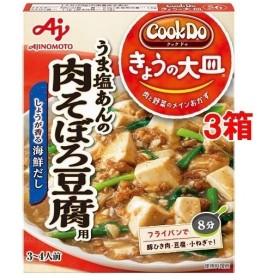 味の素 クックドゥ きょうの大皿 肉そぼろ豆腐用 ( 100g3箱セット )/ クックドゥ(Cook Do)