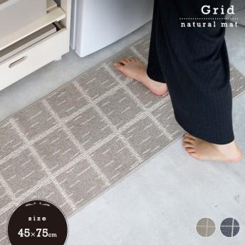 キッチンマット コルネ2 グリッド 45×75cm スミノエ 洗える