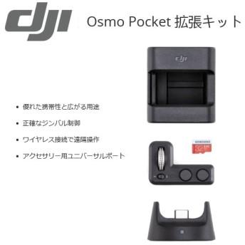国内正規品 DJI Osmo Pocket Osmo Pocket Part 13 Expansion Kit 拡張キット 3軸メカニカルジンバル ハンドヘルドカメラ OSPO13