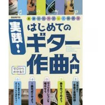 実践!はじめてのギター作曲入門 基礎からやさしく始める/自由現代社編集部
