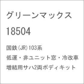 グリーンマックス (N) 18504 国鉄(JR)103系(低運・非ユニット窓・冷改車) 増結用サハ2両ボディキット  【返品種別B】