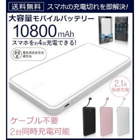 【2019年最新アップグレード版!】モバイルバッテリー iPhone 大容量 軽量 薄型 10800mAh 2A急速充電 2台同時充電可能 送料無料 全3カラー PSE認証
