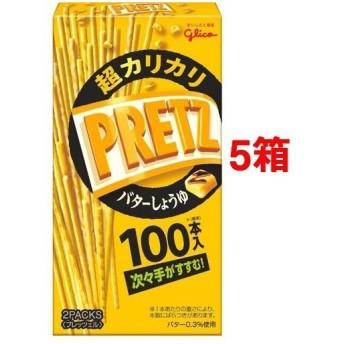 グリコ 超カリカリプリッツ バターしょうゆ ( 55g5箱セット )/ プリッツ(PRETZ)