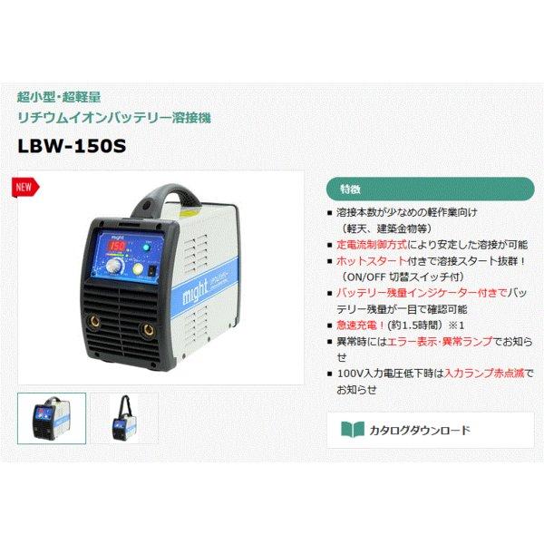 マイト工業 リチウムイオンバッテリー溶接機 LBW 150S 超小型