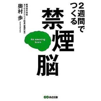 2週間でつくる禁煙脳 本当に効く禁煙補助剤ガイド付/奥村歩【著】