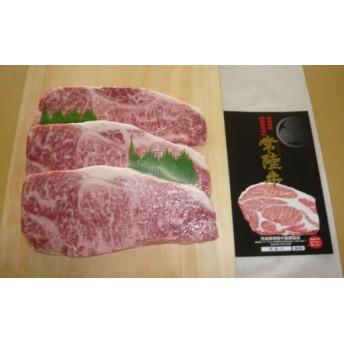 う-8 茨城県産高級黒毛和牛 常陸牛 サーロイン 200g×3枚