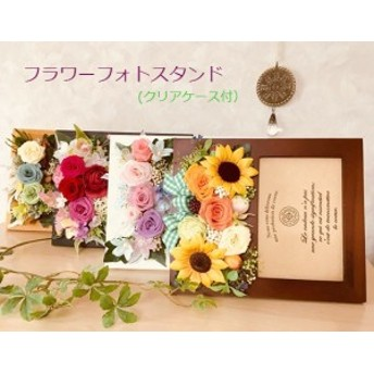 *選べる4種類*【フラワーフォトスタンド】結婚祝い 記念品 誕生日 退職祝い 母の日 新築祝 開店祝い 敬老の日 薔薇 写真立て ご両親贈