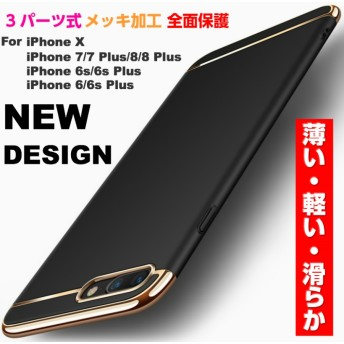 iPhone8 ケース iPhone7 ケース iPhone X ケース iphone7 plus iPhone6 ケース iPhone X ケース iPhone6 plus iPhone6s ケース