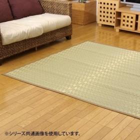純国産 掛川織 い草ラグカーペット 『松川』 ベージュ 江戸間2畳(約174×174cm) 4407102