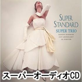[スーパーオーディオCD] スーパー・トリオ/スーパー・スタンダード