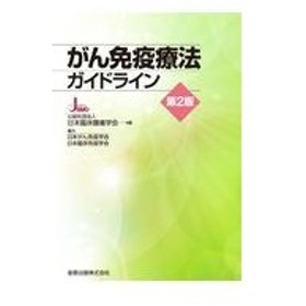 がん免疫療法ガイドライン 第2版/日本臨床腫瘍学会