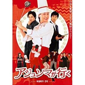 アジュンマが行く DVD-SET1(中古品)