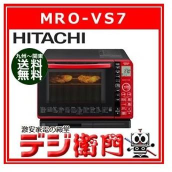 日立 庫内容量22L オーブンレンジ ヘルシーシェフ MRO-VS7 /【Mサイズ】