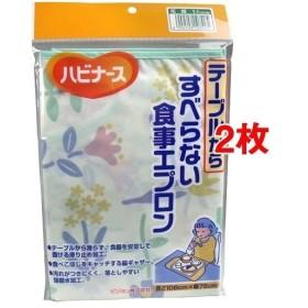 すべらない食事エプロン 花畑 ( 2枚セット )