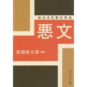 【新品】【本】悪文 伝わる文章の作法 岩淵悦太郎/編著