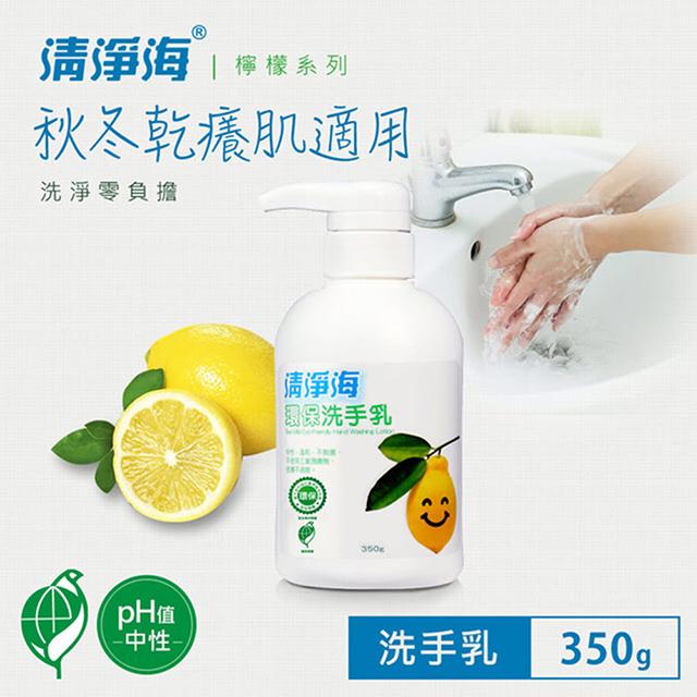 清淨海 環保洗手乳350MLx六入