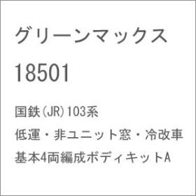グリーンマックス (N) 18501 国鉄(JR)103系(低運・非ユニット窓・冷改車) 基本4両編成ボディキットA  【返品種別B】