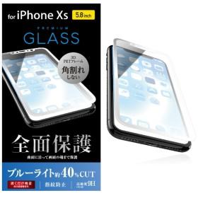iPhone XS 5.8インチ フルカバーガラスフィルム フレーム付 ブルーライトカット PM-A18BFLGFRBLW