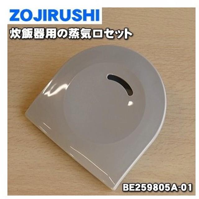 BE259805A-01 旧 BE259805A-02 象印 炊飯器 用の 蒸気口セット ★ ZOJIRUSHI ※品番が変更になりました。