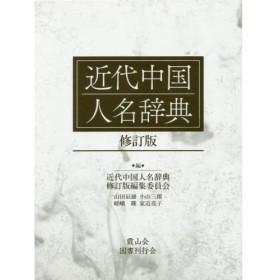 近代中国人名辞典 修訂版